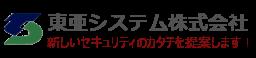 東亜システム株式会社