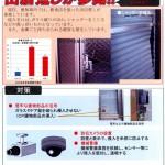 平成28年3月15日 地域安全対策ニュース!