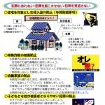 春の安全なまちづくり県民運動!!