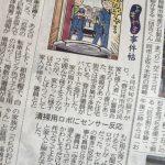 今朝の中日新聞の記事で、、、笑