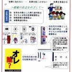 8月1日から10日は 夏の安全なまちづくり県民運動期間です.