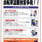 地域安全ニュース平成28年9月号