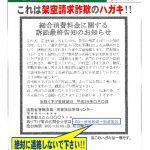 平成29年9月27日地域安全ニュース!!