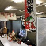2017.12.28 年末の挨拶!!