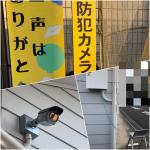 防犯監視カメラの施工工事!!