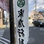 先日の我が町の岡崎家康行列が開催されました!